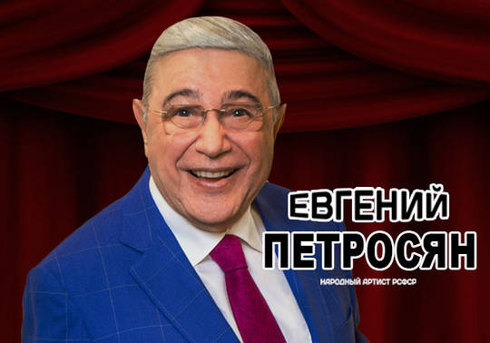 Петросяна театр цена билета кино в харькове афиша в парке горького