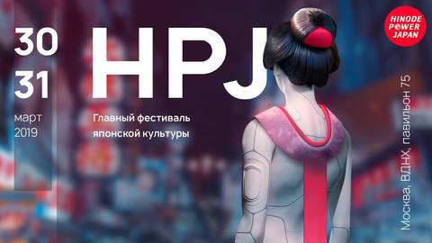 Hinode Power Japan - 30-31 марта в Москве!